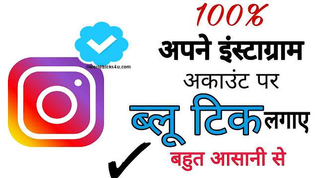 Instagram Account Verify Kaise Kare || Verified On Instagram ,instagram verification,instagram blue verified badge emoji hack,instagram verified badge hack apk,instagram blue tick hack,instagram blue tick copy