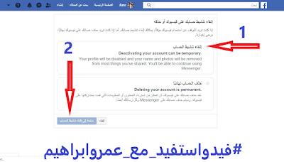 طريقة الغاء تنشيط الحساب على فيس بوك