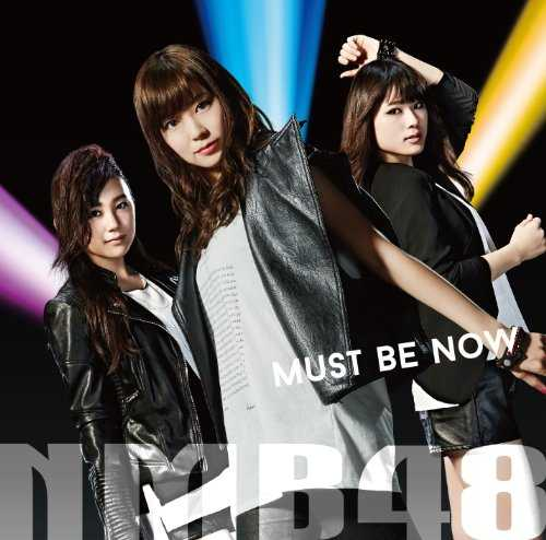 [Single] NMB48 – Must be now (2015.10.07/MP3/RAR)