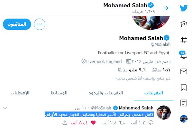 اول تغريدة لمحمد صلاح بعد حريق معهد الاورام