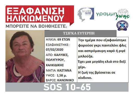 Τραγική δυστυχώς είναι η εξέλιξη των ερευνών για την γυναίκα που αγνοούνταν στη Χαλκιδική
