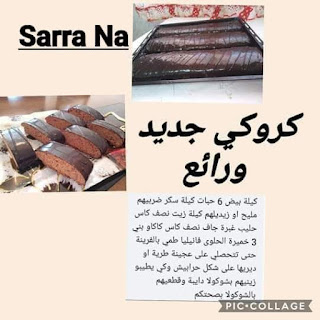 oum walid wasafat ramadan 2021 وصفات ام وليد الرمضانية 145