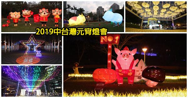 2019台中燈會|中台灣元宵燈會2/16-2/24|福滿迎豬|文心森林公園|精彩非凡一定要來