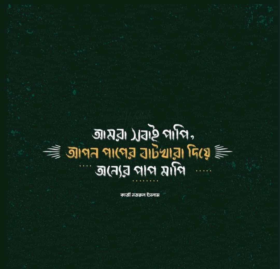 sad status bangla, sad status bengali, bengali sad status, sad bangla status, sad bengali status, sad love status bangla, sad status in bangla, bangla love caption, bangla romantic caption, love status in bengali, love sad status bangla, bangla sad status for fb, sad love status bangla, bangla romantic sms, love status bengali, breakup status bangla, love status in bangla, love bangla status