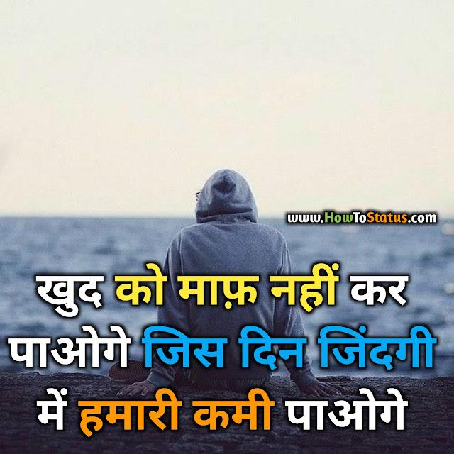 Sad I Miss You Status Hindi