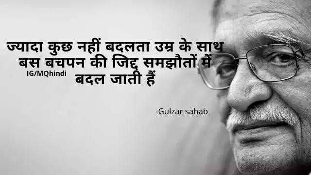 25+  Gulzar best lines |  Gulzar Hindi Quotes, Gulzar Shayari,