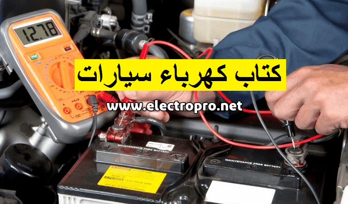 كتاب كهرباء السيارات