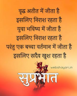 Spiritual सुविचार  On Life in Hindi Spiritual सुविचार  On Life in Hindi