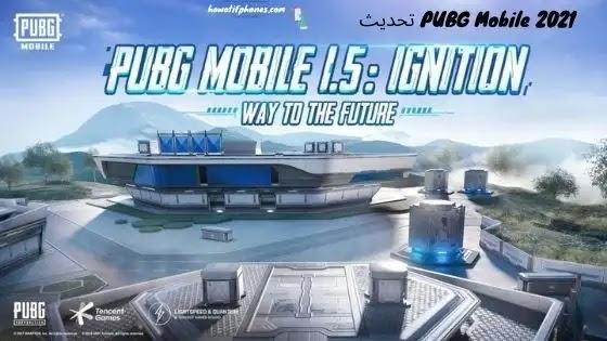 قم بتنزيل رابط تحديث PUBG Mobile 2021 الجديد كيفية تنزيل تحديث PUBG Mobile 1.5