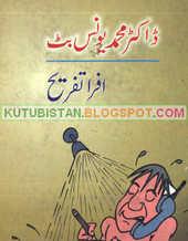Afra Tafreeh Book