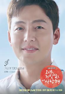 她愛上了我的謊-線上看-戲劇簡介-人物介紹-tvN