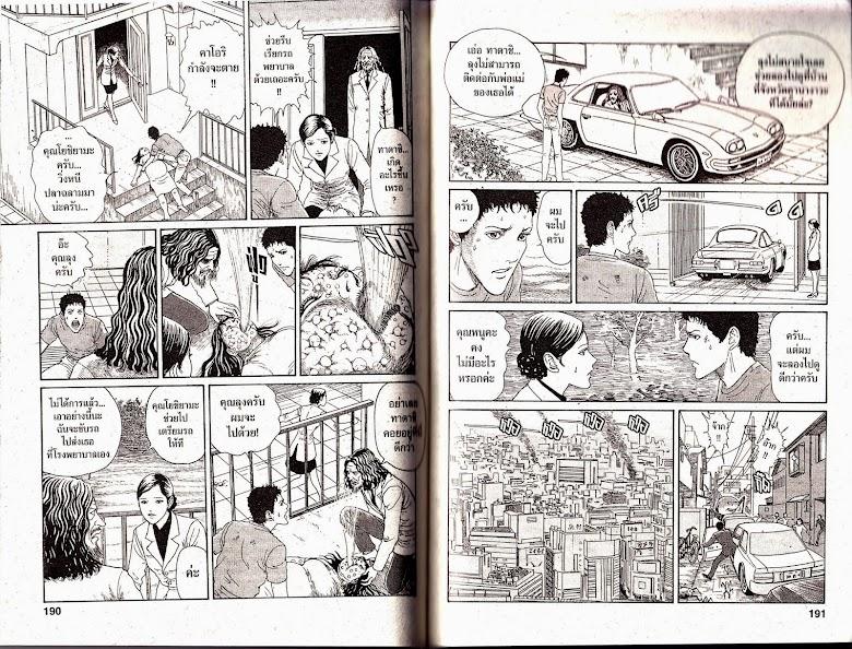 Gyo - หน้า 96