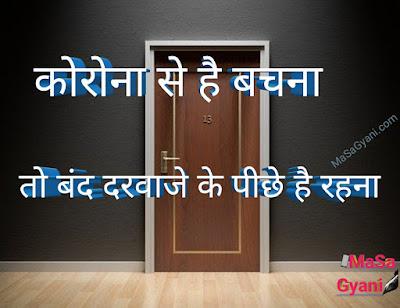 Corona Se Hai Bachna-quotes hindi
