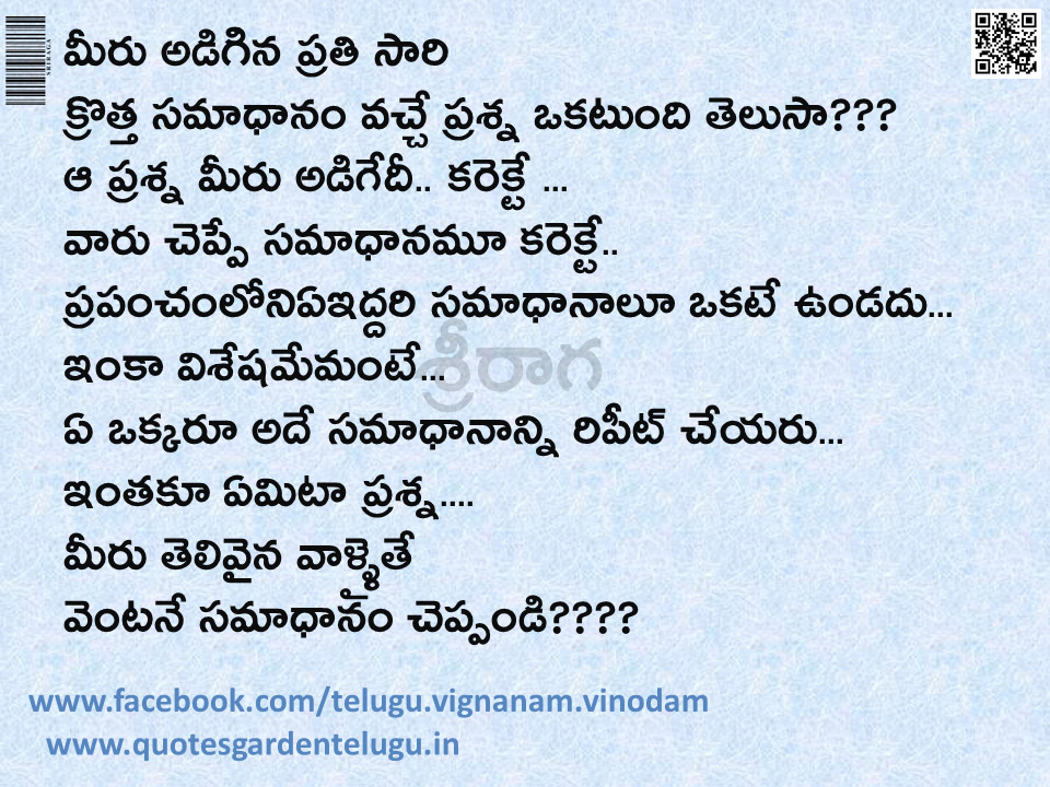 puzzles and riddles with answers | Telugu Vignanam Vinodam