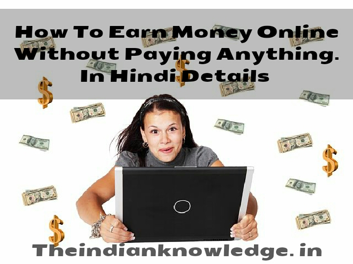 How To Earn Money Online Without Paying Anything. In Hindi Details