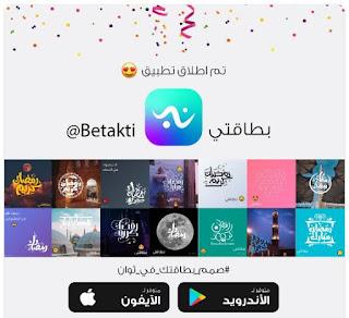 برنامج بطاقتي لتصميم بطاقات تهنئة رمضانية بكل سهولة ومتعة صمم بطاقة تهنئة لشهر رمضان المبارك في ثواني