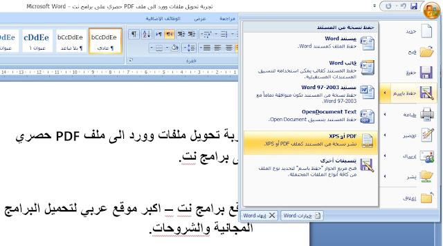 تحميل برنامج تحويل مستندات وورد الى PDF برابط مباشر Word to PDF Converter