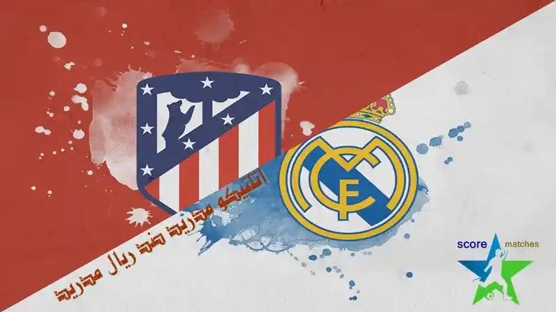 تشكيلة اتلتيكو مدريد ضد ريال مدريد 07 / 03 / 2021 في الدوري الاسباني