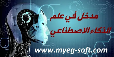 تعلم الذكاء الاصطناعي pdf