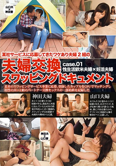 KRI-065 Waka Couple Who Have Applied For A Certain Service