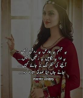 Urdu-Poetry-5
