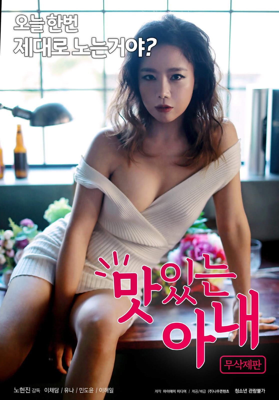 A Delicious Wife Full Korea 18+ Adult Movie Online Free