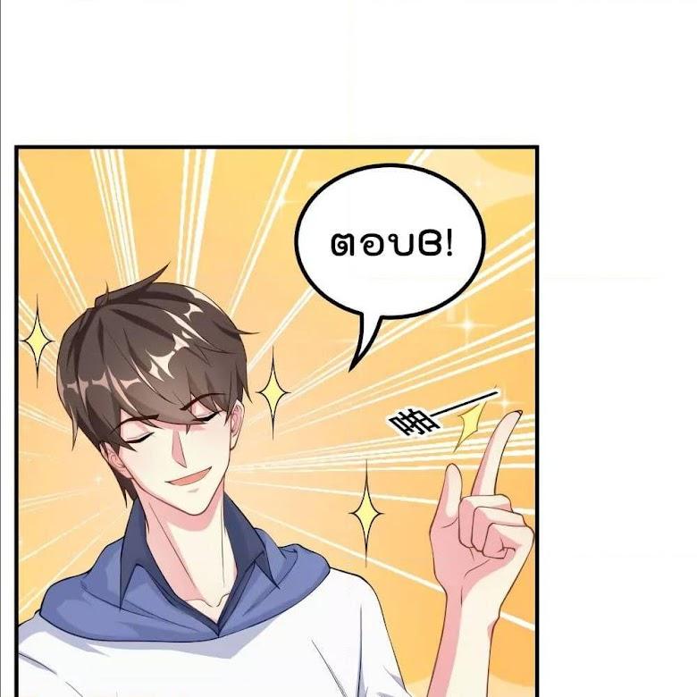Super Bad Schoolmaster - หน้า 27
