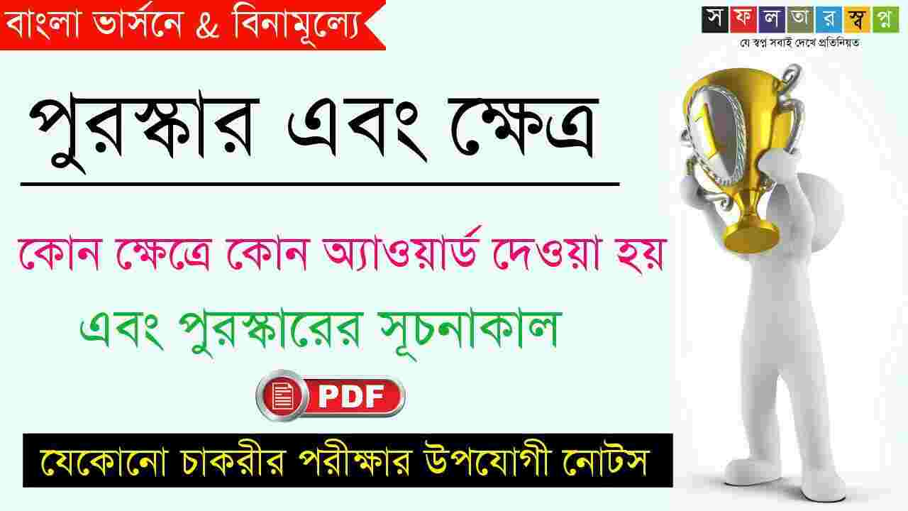 পুরস্কার এবং তার ক্ষেত্র তালিকা PDF-Important Awards and their Fields in Bengali