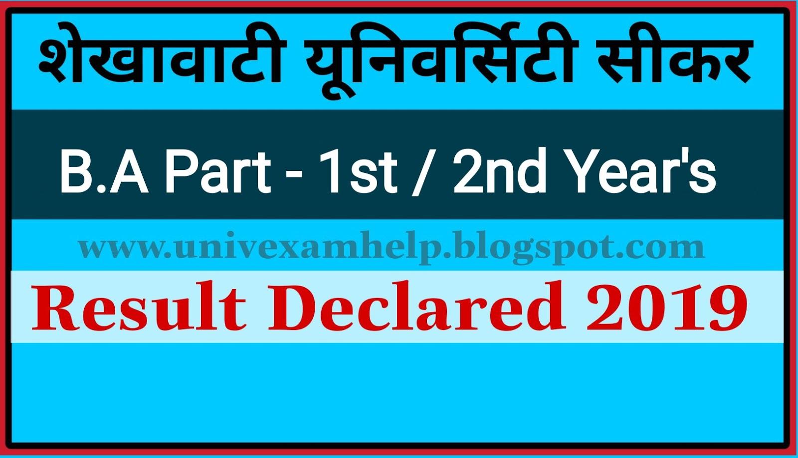 Shekhawati University B A 2nd Year Results Declared 2019 - यहां