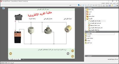 تحميل برنامج كروكودايل الفيزياء crocodile physics عربي مجانا نسخة كاملة، تحميل برنامج كروكودايل الفيزياء crocodile physics 605 باللغة العربية مجانا، أحدث وأخر اصدار، النسخة الكاملة ليست بحاجة إلى سيريل ، كراك، باتش، مختبر الفيزياء الافتراضي بالعربي مجانا برابط تحميل مباشر مجانا