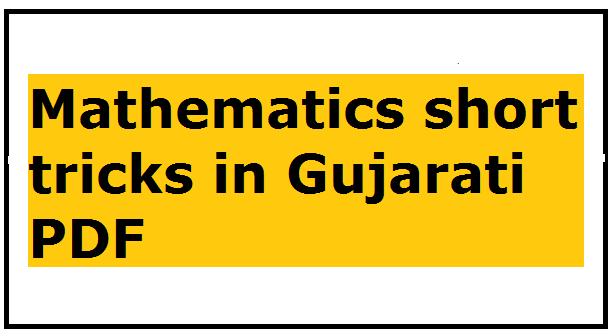 Mathematics short tricks in Gujarati PDF