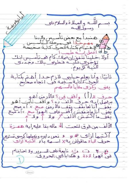 مذكرتى في التأسيس مذكرة رائعة في تأسيس اللغة العربية من إعداد الأستاذه أمانى عويضة