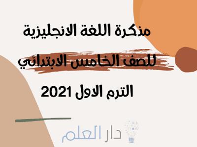 مذكرة اللغة الانجليزية للصف الخامس الابتدائى ترم أول 2021
