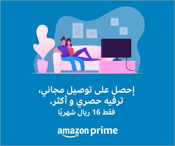 للسعوديين : اشتراك Amazon Prime KSA مجانا لمدة شهر مع المزايا الحصريه
