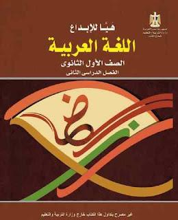 تحميل كتاب اللغة العربية للصف الاول الثانوى 2017 الترم الاول