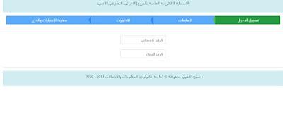 استمارة التقديم للقبول المركزي في الجامعات