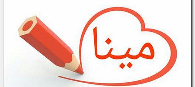 معنى أسم مينا وصفات حاملة هذا الأسم 2019