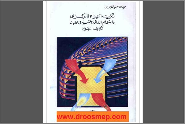 تحميل كتاب التكييف المركزي واستخدام الطاقة الشمسية PDF