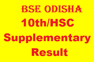 Odisha 10th Supplementary Result 2020
