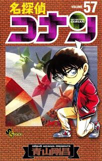 名探偵コナン コミック 第57巻 | 青山剛昌 Gosho Aoyama |  Detective Conan Volumes
