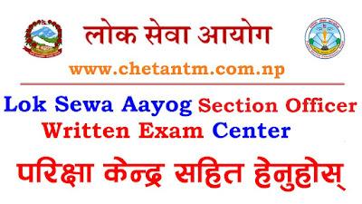 Lok Sewa Aayog Section Officer Written Exam Center