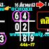 มาแล้ว...เลขเด็ดงวดนี้ 3ตัวตรงๆ หวยทำมือ เลขตาราง ธีระเดชแท้ล้าน% งวดวันที่ 1/4/63