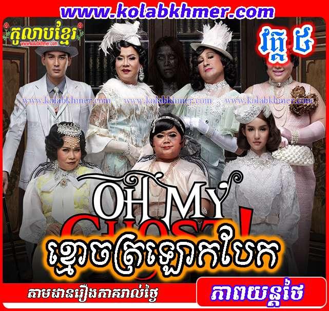 ខ្មោចត្រឡោកបែក វគ្គ៥ - Kmouch Trolok Bek 5 - Thai Movie
