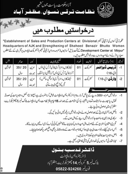 Female Jobs in Azad Jammu and Kashmir AJK 24 July 2019