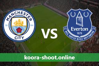 بث مباشر مباراة إيفرتون ومانشستر سيتي اليوم بتاريخ 20/03/2021