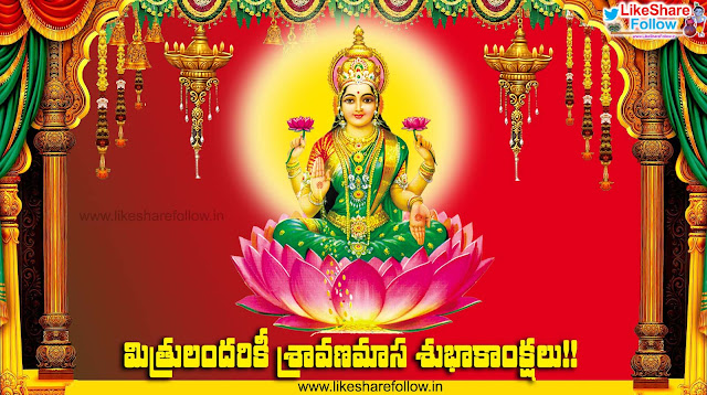 Sravana masam shubhakankshalu wishes images greetings telugulo