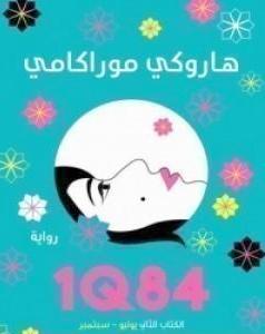 تحميل رواية 1Q84 للكاتب هاروكي موراكامي pdf