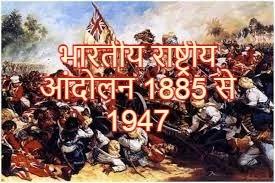 भारतीय राष्ट्रीय आंदोलन 1885 से 1947