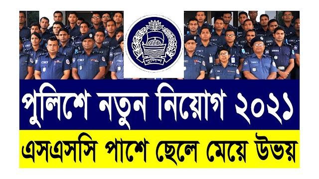 বাংলাদেশ পুলিশ নিয়োগ ২০২১ | Bangladesh Police Super Office Job Circular 2021