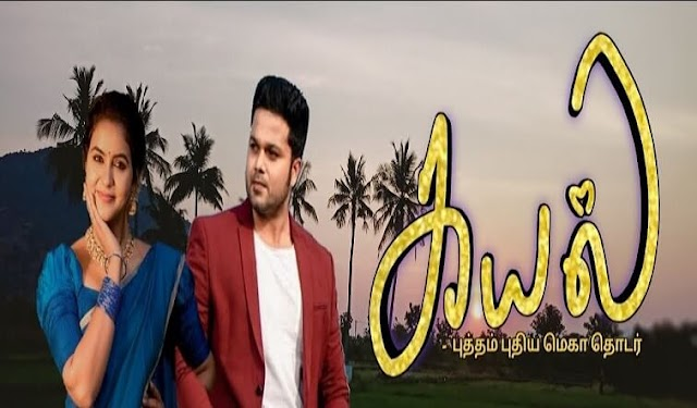 Kayal TV Serial on Sun TV - Wiki, Full Star Cast, Roles, Start Date, Timings, Story, Promos